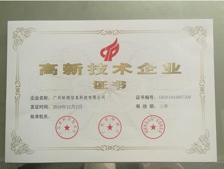 热烈祝贺我司成功通过《高新技术qi业》认证