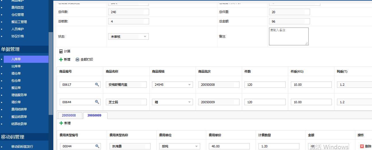 冷库管理系tong—简单操作教程